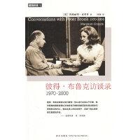 彼得・布鲁克访谈录:1970―2000(戏剧大师的人文情怀)