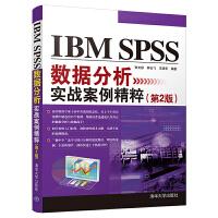 IBM SPSS数据分析实战案例精粹(第2版)