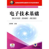 电子技术基础 庄丽娟 9787111290667 机械工业出版社教材系列