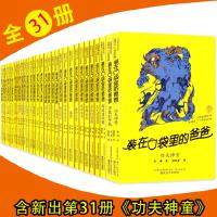 装在口袋里的爸爸全套31册 杨鹏作品 *打印机/超级透视眼/天气控制器 8-9-10-11-12岁小学生三四年级课外书