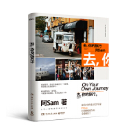【包邮】去,你的旅行 旅行生活美学家阿Sam经典作品纪念版,人手一册的文艺生活圣经