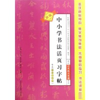智永楷书千字文(建议7年级上学期使用)/新编中小学书法活页习字帖