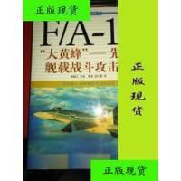 """【二手旧书9成新】F/A-18""""大黄蜂"""":先进舰载战斗攻击机 精装 /"""