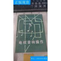 【二手旧书9成新】电视音响操作 /[英]格林・阿尔金(GlynAlkin) 中国电影出版社
