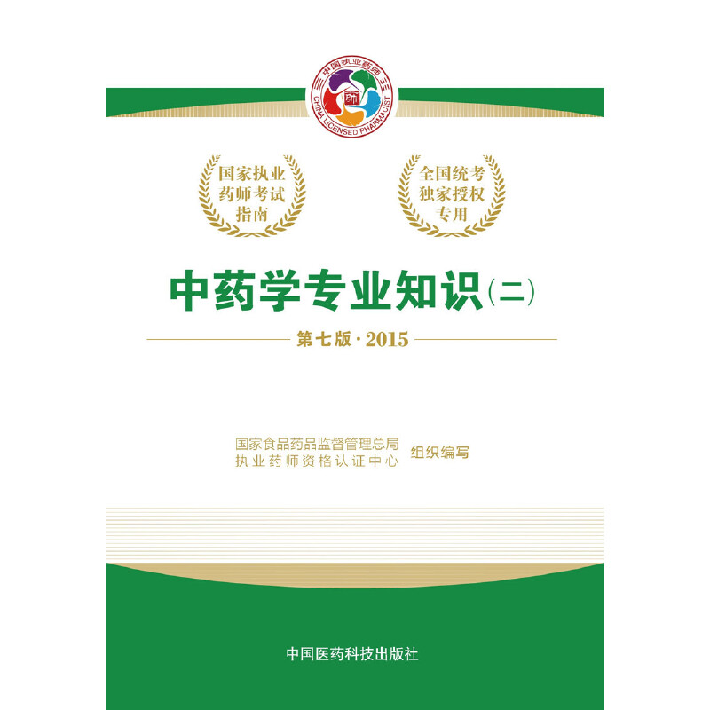 2015国家执业药师考试指南中药学专业知识(二)(第七版)2015执业药师考试用书 9787506772297
