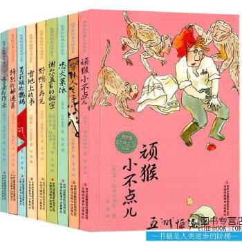 全套9册俄罗斯经典文学书系 儿童文学顽猴小不点儿野鸭子再见雪地上的书费嘉的作业特别的邮递员忠犬莱依儿童中小学生课外阅读书籍