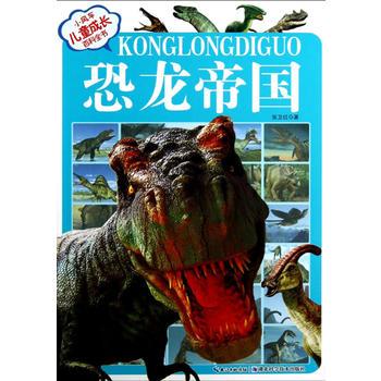 小风车·儿童成长百科全书:恐龙帝国 张卫红 9787535251015 北京文泽远丰图书专营店