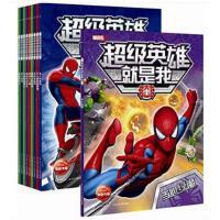 超级英雄就是我(共10册) 加入神盾局 漫威蜘蛛侠 少儿童电影漫画故事 小学生课外读物 游戏图画书籍 7-8-9-10