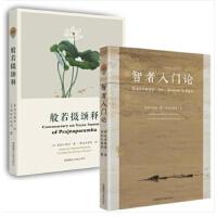 般若摄颂释+智者入门论(全2册) 麦彭仁波切 著,索达吉堪布 译 西藏藏文古籍出版社