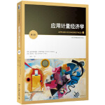 应用计量经济学(第2版) (希)迪米特里奥斯・阿斯特里奥(Dimitrios Asteriou),( 北京大学出版社