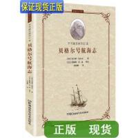 【二手旧书9成新】智慧巨人丛书:不可抹灭的印记之贝格尔号航海志