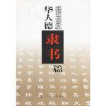 华人德隶书篇――中国当代书法名家字帖 华人德 山东美术出版社 9787533018856
