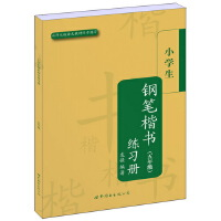 小�W生��P楷�����裕ㄎ迥昙�)(配北��大版)