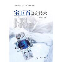 宝玉石鉴定技术(张斌权)
