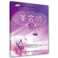 美容师(三级)(第2版)――1+X职业技术 职业资格培训教材