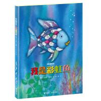 彩虹鱼系列 我是彩虹鱼