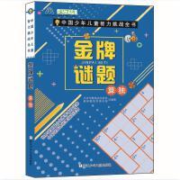 中国少年儿童智力挑战全书:金牌谜题・算独