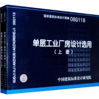 【二手正版9成新现货】08G118(上、下册)单层工业厂房设计选用(上、下册)(国家建筑标准设计图集)―结构专业 中国