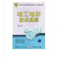 电工电子技术基础(国家示范性高职高专规划教材・机械基础系列)