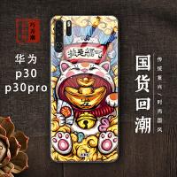 华为p30手机壳玻璃全包防摔华为p30pro手机壳国潮硅胶保护套华为p30p男女款个性创意手机壳中国 --真机开模 孔