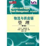 物流与供应链管理(第4版)(团购,请致电400-106-6666转6)