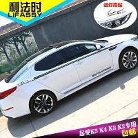 汽车起亚K2K3K4K5车身装饰贴纸福瑞迪个性腰线拉花全车改装贴花
