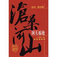 【二手旧书9成新】 洞天福地――沧桑河山张晓虹长春出版社