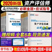 资产评估师考试用书2020 全套8本 资产评估相关知识基础实务一二 资产评估师考试教材 配套习题 应试指导考点详情解经典