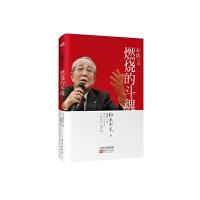 """心法之贰:燃烧的斗魂(精装版)(""""经营之圣""""稻盛和夫作品。镜鉴日本经济发展历程,为我所用。经营需要斗魂,斗魂以德为本。"""
