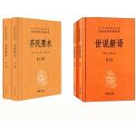 中华经典名著全本全注全译丛书:世说新语(精)上下册+齐民要术(上下册)
