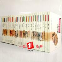 中华生活经典32册:随园食单+酒谱+茶经+园冶等 中华书局 大观茶论 外二种