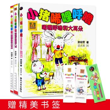 小猪唏哩呼噜 唏哩呼噜和他的弟弟+猪八戒+大耳朵 注音版全3册孙幼军著 7-8-9岁少儿童文学故事图