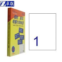 卓联ZL2601C电脑打印标签 A4 镭射激光影印喷墨 210*297mm不干胶标贴打印纸 1格打印标签 100页