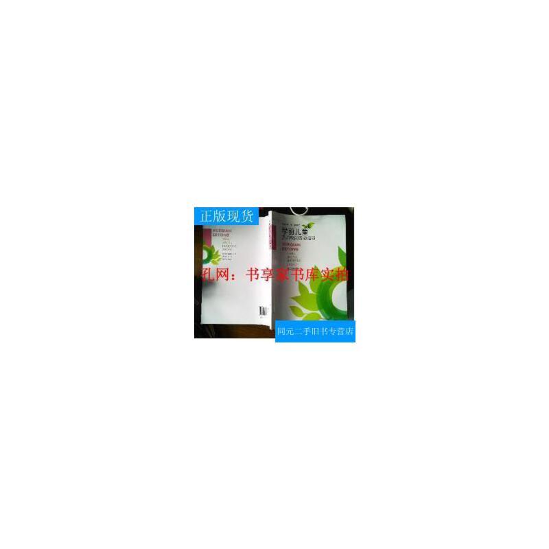 【二手旧书9成新】学前儿童艺术教育活动指导李娜,陶海云江西高校出版社 /李娜、陶
