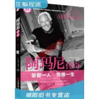 【二手旧书9成新】阿玛尼传奇(挚爱一人 优雅一生)【意】莫9787501795604中国经济出版社