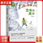 念书的孩子 孟宪明 9787511561008 人民日报出版社 新华书店 品质保障