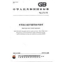 中华人民共和国国家标准:手用扭力扳手通用技术条件