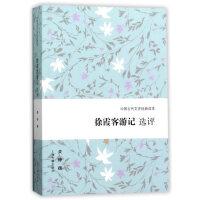 徐霞客游记选评