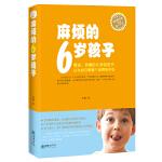 """麻烦的6岁孩子  全方位系统梳理6岁孩子的成长规律,养育6岁孩子的""""黄金准则"""""""