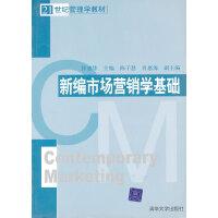 新编市场营销学基础――21世纪管理学教材