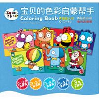 美乐步步涂简笔画 益智绘图英文JM08428 2-3-4岁宝宝涂色填色本