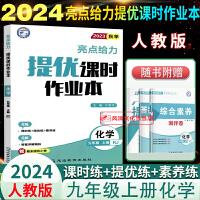 2020版5年中考3年模拟九年级上册语文数学英语物理化学共5本五年中考三年模拟