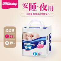 baby夜晚用 大吸量拉拉裤成长学步弹力男女通用尿不湿L21片a201