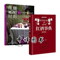 红酒事典 第二版+微醺时刻 一杯红酒的美好日常 2本 葡萄酒红酒品鉴入门书籍 红酒知识百科全书 年份