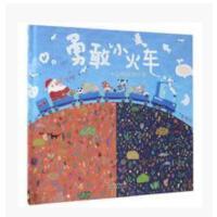 勇敢小火车 0-3-6周岁儿童绘本 幼儿故事书 宝宝启蒙书 幼儿园绘本 早教书 儿童读物 启发