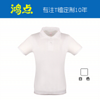 班服定制T恤纯棉diy定做短袖文化衫广告衫订制polo衫工作服印字