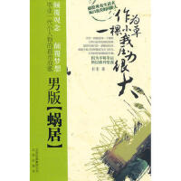 【旧书9成新】【正版包邮】 作为一棵小草我压力很大 卡卡 北京出版社