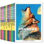 西顿动物故事集(共8册) 7-9-10-12-15岁儿童书籍 野生动物小说全集 动物记文学世界名著小学生3-6年级课外
