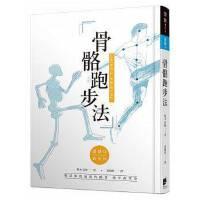 【�F�】正版 骨骼跑步法:比起「肌肉」用「骨骼」跑步更快 晨星