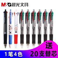 晨光四色圆珠笔多色多功能合一按压式按动0.5m原子笔0.7蓝色黑红4色三色笔中性油笔芯彩色创意学生用文具批发